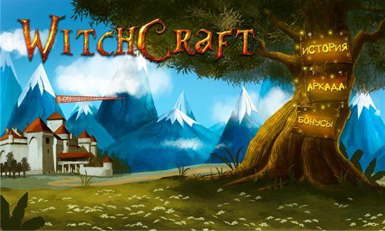 Witch Craft RUS – приключения ведьмы и другие головоломки