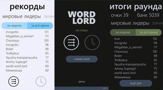 Word Lord – головоломка жанров «поиск слов» и «три в ряд»