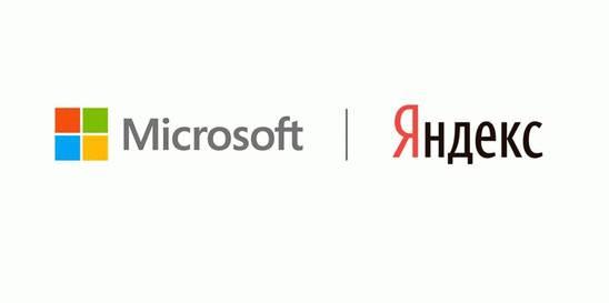 Яндекс и Microsoft работают вместе