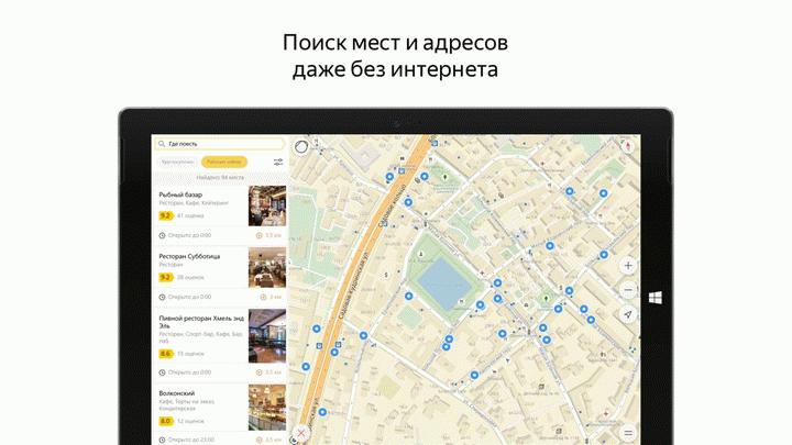 Яндекс.Карты скачать