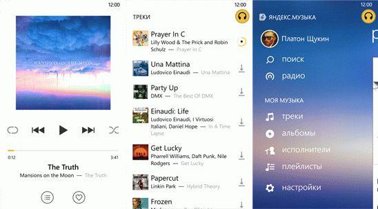 Яндекс.Музыка для Windows Phone – новый мир эмоций и впечатлений!