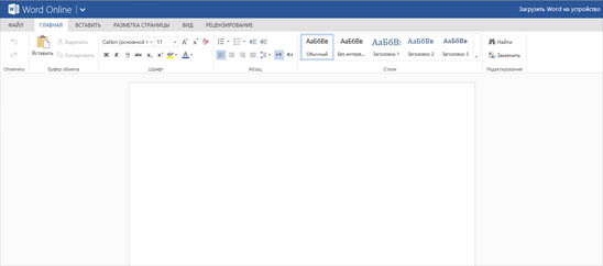 Запуск бесплатного сервиса Office Online от Microsoft
