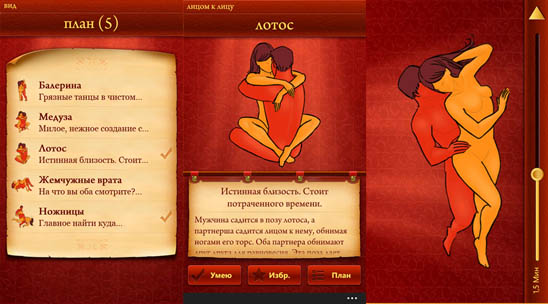 iKamasutra - Sex positions для Windows Phone