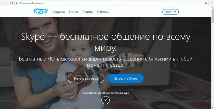 скайп онлайн без регистрации