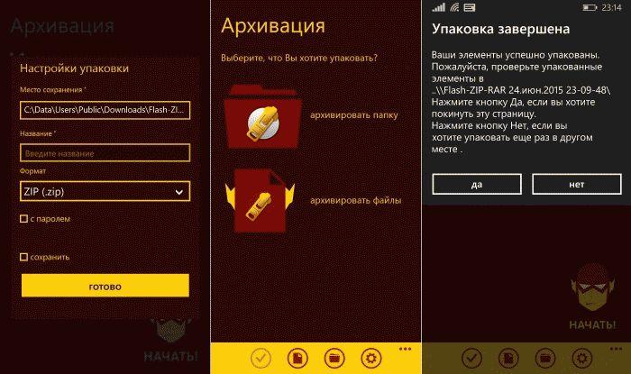 Flash ZIP RAR — новый архиваторов для Windows Phone и Windows 8
