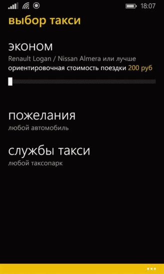 заказ такси с «Яндекс.Такси»